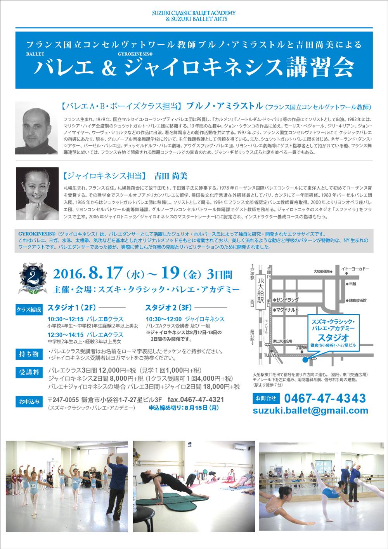 2016-summer-seminar